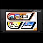 『スマブラ for 3DS』動画のアップや観覧が可能か? ─ メニュー画面に「リプレイチャンネル」の文字
