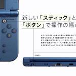 New 3DSは日本での普及を見すえたハード? 3DS新モデルの狙いとゆくえとは