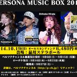「PERSONA MUSIC BOX 2014」ペルソナチャンネルにてチケット抽選先行受付決定