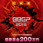 セガの賞金制大会第1弾「ボーダーブレイクグランプリ 2015」が今冬に開催、優勝賞金は200万円!