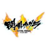 『閃乱カグラ ESTIVAL VERSUS』PS Vita版は最大4人でプレイ可能、限定版の存在も確認