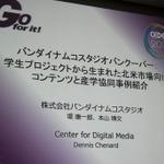 【CEDEC 2014】バンクーバーで新しい才能を探す、バンダイナムコスタジオのチャレンジの画像