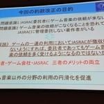 【CEDEC 2014】知っておきたいゲーム音楽著作権、JASRACが教える有効な利用法の画像