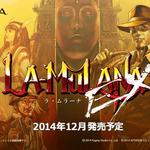 【TGS2014】『LA-MULANA EX』プレイアブル出展決定、新要素も公開
