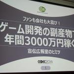 【CEDEC 2014】毎年3000万円を稼ぐサイバーコネクトツーの広報宣伝部、ファンを増やす好循環の作り方