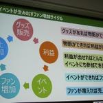 【CEDEC 2014】毎年3000万円を稼ぐサイバーコネクトツーの広報宣伝部、ファンを増やす好循環の作り方の画像