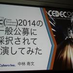 【CEDEC 2014】GDCの講演は怖くない!みんなも公募にチャレンジしよう