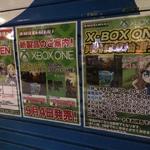 【Xbox One発売】前日・当日の都内状況まとめ(4日13時更新)の画像