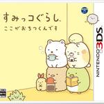 すみっコミュニケーション『すみっコぐらし ここがおちつくんです』3DSで発売決定!最大5人ですみっコ出来る