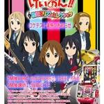 AC『けいおん!!放課後リズムセレクション』発表、ロケテで貰える6種のカード絵柄も公開の画像