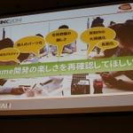 【CEDEC 2014】バンダイナムコGameJam運営チームによる人材育成と産学連携への挑戦の画像