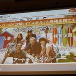 【CEDEC 2014】バンダイナムコGameJam運営チームによる人材育成と産学連携への挑戦