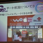 "【CEDEC 2014】スマホの牽引で""バブル""が続く中国ゲーム市場、経営者と研究者の視点で見るの画像"