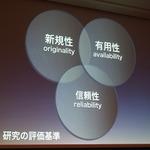 【CEDEC 2014】「野生の研究者」のパワーで社会を変える!ニコニコ学会βがめざすもの画像