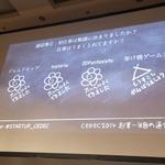 【CEDEC 2014】ゲーム業界における起業・・・4人の社長が赤裸々に語った「起業一年目の通信簿」の画像