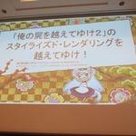 【CEDEC 2014】『俺屍2』を象徴付ける和風テイストの「木版画3Dグラフィック」