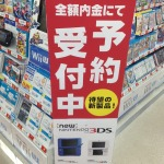 「New 3DS」、店頭でも予約受付開始