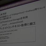 【CEDEC 2014】突然のPS4版開発決定、『龍が如く』の縦マルチはいかにして実現されたかの画像