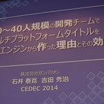 【CEDEC 2014】『ワンピース』を支える「JETエンジン」、ガンバリオンは何故ゲームエンジンを内製するのか?