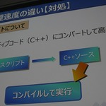 【CEDEC 2014】『ワンピース』を支える「JETエンジン」、ガンバリオンは何故ゲームエンジンを内製するのか?の画像