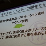 【CEDEC 2014】アップコンバートの為に最も必要なことは?~『モンハン3G HD Ver.』の事例の画像