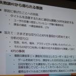 【CEDEC 2014】データの見方を間違えて失敗した5つの例・・・DeNAの分析担当者が語るの画像