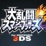 「スマブラ for 3DS 発売直前生放送」が12日19時から放送