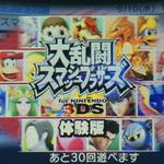 対戦もできる『スマブラ for 3DS』体験版配信開始 ― マリオ、リンク、ピカチュウ、むらびと、ロックマンが使用可能