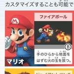 『スマブラ for 3DS』ワザ表がWebでも公開、体験版とあわせて操作を確認しよう