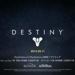 国内Xbox One本体で『Destiny』はプレイできるのか