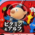 『スマブラ for 3DS/Wii U』に「アルフ&ピクミン」が参戦!ただし「オリマー」のバリエーションとして