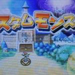 【女子もゲーム三昧】78回目 運とすばやさを味方にしてモンスターをカスタム!3DSダウンロードソフト『カスタムモンスターズ』をプレイ!