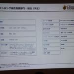 【CEDEC 2014】本当に面白いものを測るKPIとは?~オリコンが提示する新しいKPIの形の画像