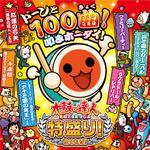 Wii U『太鼓の達人 特盛り!』「アナと雪の女王」から「千本桜」まで100曲収録! 新モード「イントロどん♪」も
