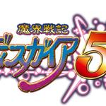最新PVの公開などが予定されている『魔界戦記ディスガイア5』プレスカンファレンスがニコ生にて配信決定