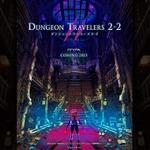 歯応えたっぷりのRPGシリーズに続編登場! PS Vita『ダンジョントラベラーズ2-2』2015年発売