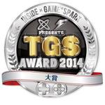 インサイドとGame*Sparkが選ぶ「TGS Awards 2014」を実施、11部門で表彰