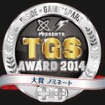 【TGS 2014】インサイドとGame*Sparkの「TGS Awards 2014」ノミネートリスト発表!