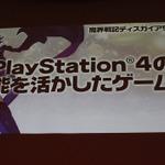 【TGS 2014】Vitaは移植できない! 『魔界戦記ディスガイア5』PS4独占の経緯や、体験版の情報が発表されたプレスカンファレンスレポートの画像