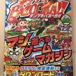 【TGS 2014】毎号3DSゲームが付属する新雑誌「デンゲキバズーカ!!」が10月創刊