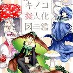 「キノコ」を美少女化した「キノコの娘プロジェクト」が始動!スマホ向け育成ゲームも進行中