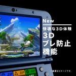 「New 3DS/LL」のTVCM公開、3Dブレ防止機能やCスティックなどの特徴をフォーカス