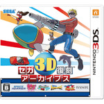 3DS『セガ3D復刻アーカイブス』がパッケージで登場 ― 人気6作品に幻のマスターシステム3Dゲーム2作品を収録