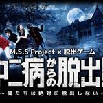 ゲーム実況ユニット・M.S.S Projectが脱出ゲームと初コラボ、「中二病からの脱出」始動