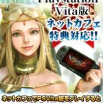 ネットカフェでPS Vita版『MHF-G』をプレイすると、特典が貰える新サービス開始