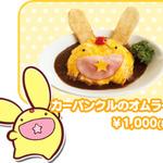 カーくんがオムライスに!コンセプトカフェ「ぷよクエカフェ」が9月27日オープン