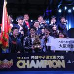 「共闘甲子園 全国大会 決勝戦」結果発表、TGS2014で優勝を勝ち取ったチームは!?