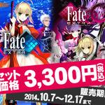 「Fate/stay night」放送記念、『フェイト/エクストラ』と『CCC』がセットで3,300円に