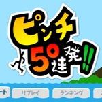 【ロコレポ】第87回 よく錬られたアクションとシュールなトラップが死と笑いを誘う『ピンチ50連発!!』
