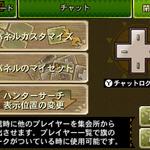 「メンバーから外す」下画面の画像